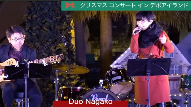 duo nagako