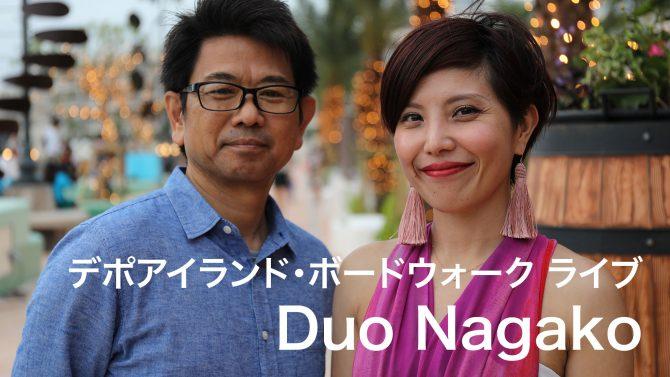 デポアイランド・ボードウォーク ライブ Duo Nagako