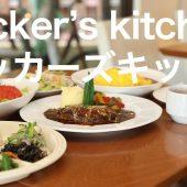 Decker's kitchen (デッカーズキッチン)