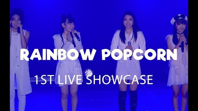Rainow Popcorn(レインボーポップコーン)