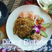 Asian Dining Bintang Terrace アジアンダイニング ビンタンテラス