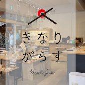 きなりがらす 沖縄北谷店