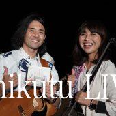 ほっこり夫婦ユニット「emikutu」デポアイランド・ボードウォークで 初LIVEです。
