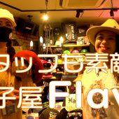 スタッフも素敵な帽子屋 Flava (フレイヴァ) デポアイランド店