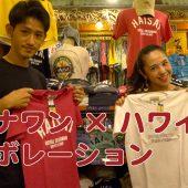 沖縄×ハワイのコラボ Royal Okinawan(ロイヤルオキナワン )