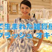 「沖縄でデザインする、沖縄にしかない雑貨」Splash Okinawa Mihama Market