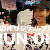 沖縄のオリジナルブランド「RUN OKI」