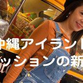 沖縄アイランドファッションの新天地 デポアイランド depot island