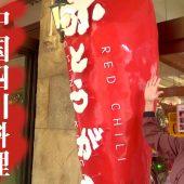 中国四川料理 赤とうがらし