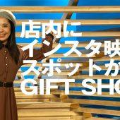 店内にインスタ映えスポットがあるGIFT SHOP made in okinawa