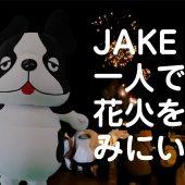 JAKE(ジェイク)一人で花火をみにいく!