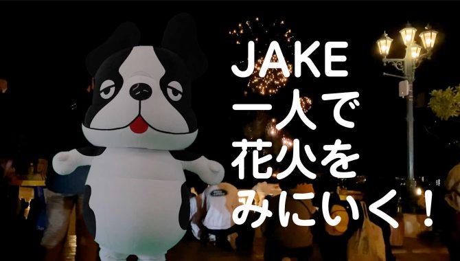 JAKE(ジェイク)