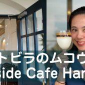 青いトビラのムコウガワ Seaside Cafe Hanon ハノン