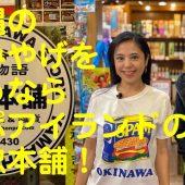 沖縄のおみやげを買うならデポアイランドの山忠本舗(やまちゅうほんぽ)