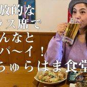 アットホームな雰囲気に美味しい沖縄料理を楽しめます!ちゅらはま食堂