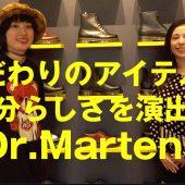こだわりのアイテムで自分らしさを演出!Dr.Martens (ドクターマーチン)