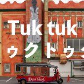 Tuk tuk (トゥクトゥク)でデポアイランドを走る!