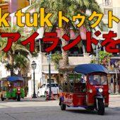 3台のTuk Tuk(トゥクトゥク)デポアイランドを走る