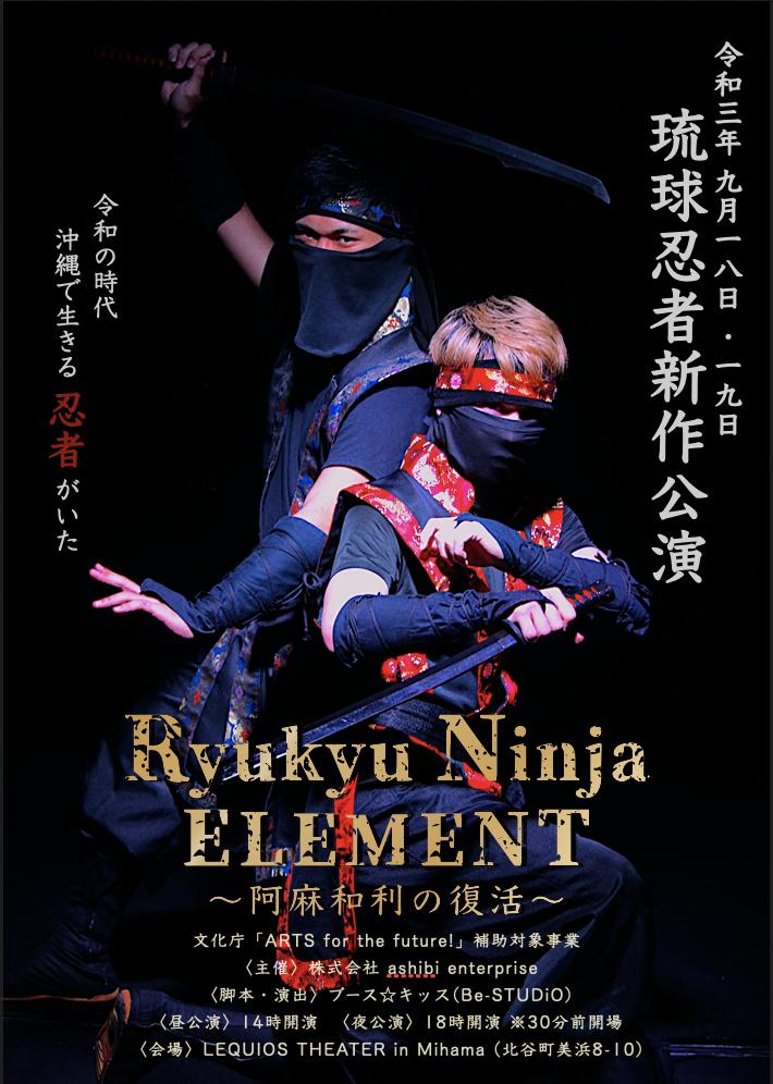 Ryukyu Ninja ELEMENT