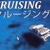 デイクルーズ Day Cruising